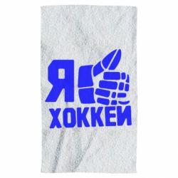 Рушник Я люблю Хокей