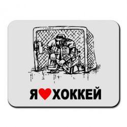 Коврик для мыши Я люблю хоккей - FatLine