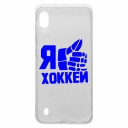 Чохол для Samsung A10 Я люблю Хокей