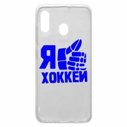 Чохол для Samsung A20 Я люблю Хокей