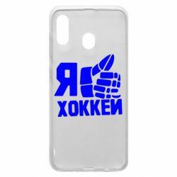 Чохол для Samsung A30 Я люблю Хокей