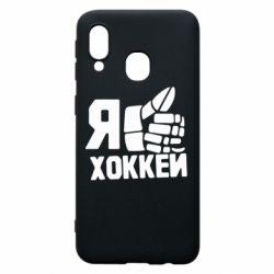 Чохол для Samsung A40 Я люблю Хокей
