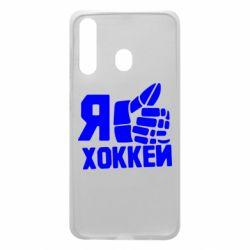 Чохол для Samsung A60 Я люблю Хокей