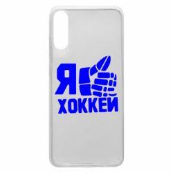 Чохол для Samsung A70 Я люблю Хокей
