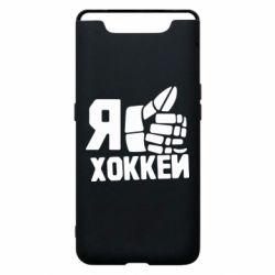 Чохол для Samsung A80 Я люблю Хокей