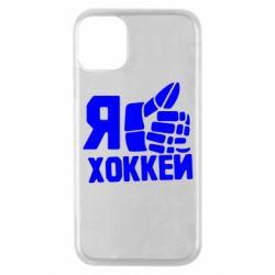 Чохол для iPhone 11 Pro Я люблю Хокей