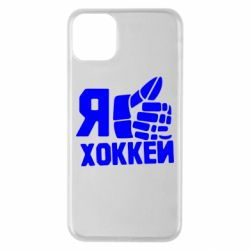 Чохол для iPhone 11 Pro Max Я люблю Хокей
