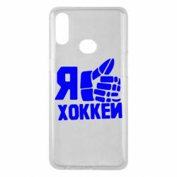 Чохол для Samsung A10s Я люблю Хокей