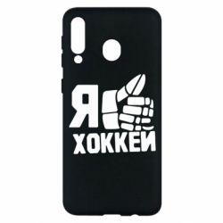 Чохол для Samsung M30 Я люблю Хокей