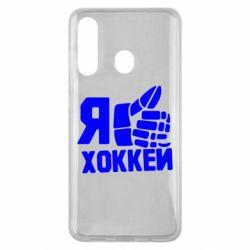 Чохол для Samsung M40 Я люблю Хокей