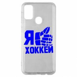 Чохол для Samsung M30s Я люблю Хокей