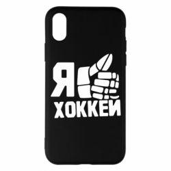 Чохол для iPhone X/Xs Я люблю Хокей