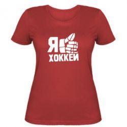 Женская футболка Я люблю Хоккей - FatLine