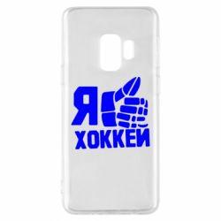Чохол для Samsung S9 Я люблю Хокей