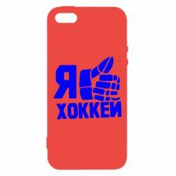 Чохол для iphone 5/5S/SE Я люблю Хокей
