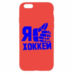 Чохол для iPhone 6/6S Я люблю Хокей