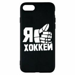 Чохол для iPhone 7 Я люблю Хокей