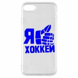 Чохол для iPhone 8 Я люблю Хокей