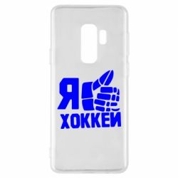 Чохол для Samsung S9+ Я люблю Хокей