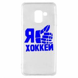 Чохол для Samsung A8 2018 Я люблю Хокей