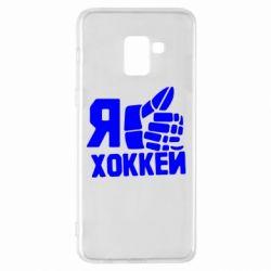 Чохол для Samsung A8+ 2018 Я люблю Хокей