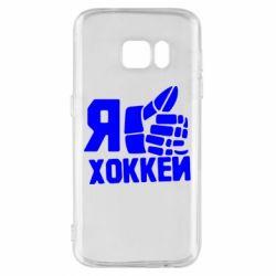 Чохол для Samsung S7 Я люблю Хокей