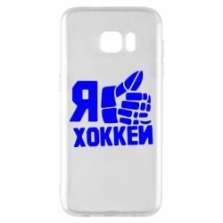 Чохол для Samsung S7 EDGE Я люблю Хокей