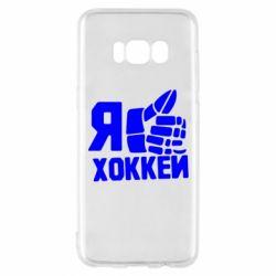Чохол для Samsung S8 Я люблю Хокей