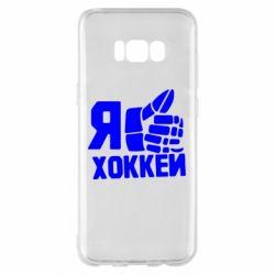 Чохол для Samsung S8+ Я люблю Хокей