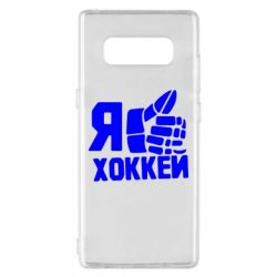Чохол для Samsung Note 8 Я люблю Хокей