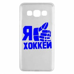 Чохол для Samsung A3 2015 Я люблю Хокей