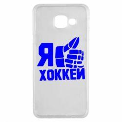 Чохол для Samsung A3 2016 Я люблю Хокей