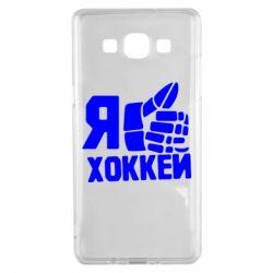 Чохол для Samsung A5 2015 Я люблю Хокей