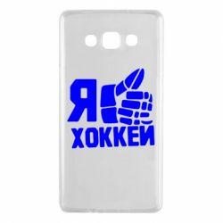 Чохол для Samsung A7 2015 Я люблю Хокей