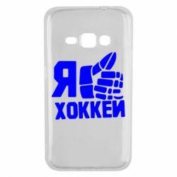 Чохол для Samsung J1 2016 Я люблю Хокей