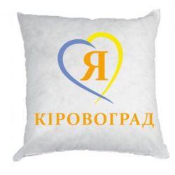 Подушка Я люблю Кіровоград - FatLine