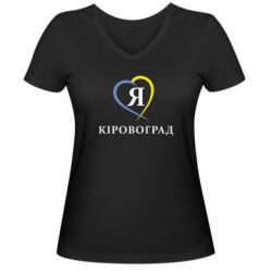 Женская футболка с V-образным вырезом Я люблю Кіровоград - FatLine