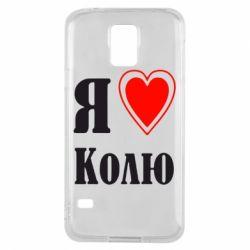 Чехол для Samsung S5 Я люблю Колю - FatLine