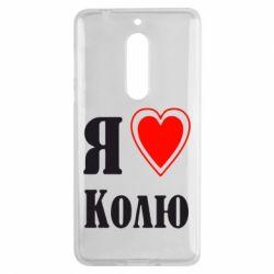 Чехол для Nokia 5 Я люблю Колю - FatLine
