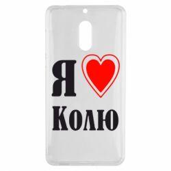 Чехол для Nokia 6 Я люблю Колю - FatLine