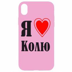 Чехол для iPhone XR Я люблю Колю - FatLine