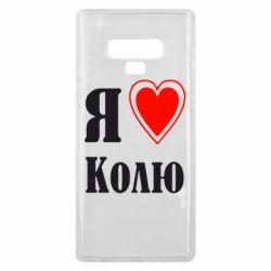Чехол для Samsung Note 9 Я люблю Колю - FatLine