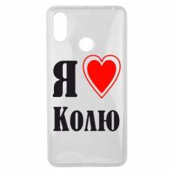 Чехол для Xiaomi Mi Max 3 Я люблю Колю - FatLine
