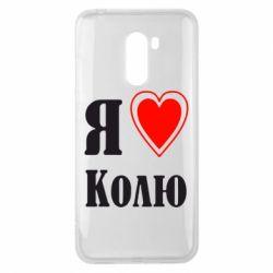 Чехол для Xiaomi Pocophone F1 Я люблю Колю - FatLine
