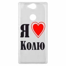 Чехол для Sony Xperia XA2 Plus Я люблю Колю - FatLine