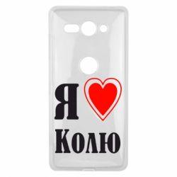 Чехол для Sony Xperia XZ2 Compact Я люблю Колю - FatLine