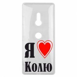 Чехол для Sony Xperia XZ3 Я люблю Колю - FatLine