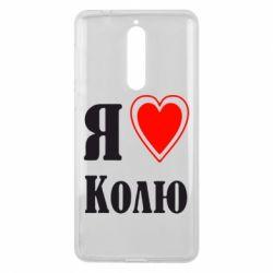 Чехол для Nokia 8 Я люблю Колю - FatLine