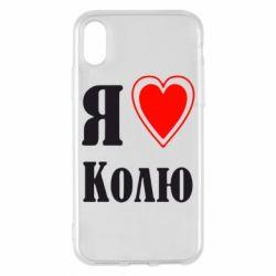 Чехол для iPhone X Я люблю Колю - FatLine