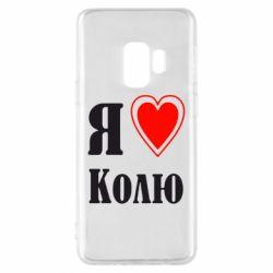 Чехол для Samsung S9 Я люблю Колю - FatLine